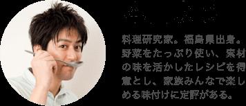 本田よう一さんの説明